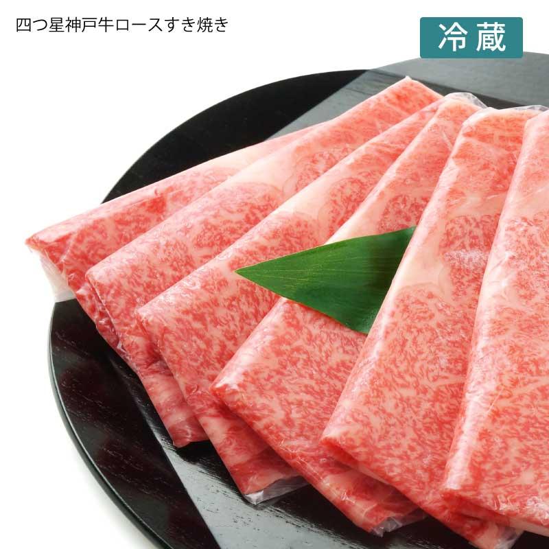 ■神戸牛■四つ星ロースすき焼き 【最高級部位の神戸牛ロース 美しい霜降り肉はご贈答に最適】(冷蔵)