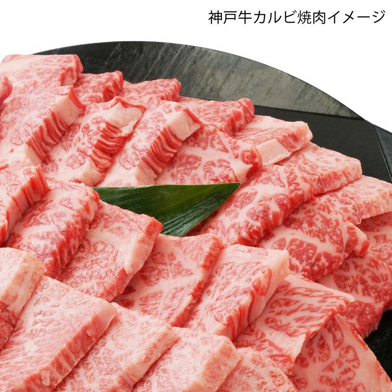 ■神戸牛■カルビ焼肉 【これぞザ・焼肉 ため息のでるほどの美しい霜降りとジューシーさは神戸牛ならでは】(冷蔵)
