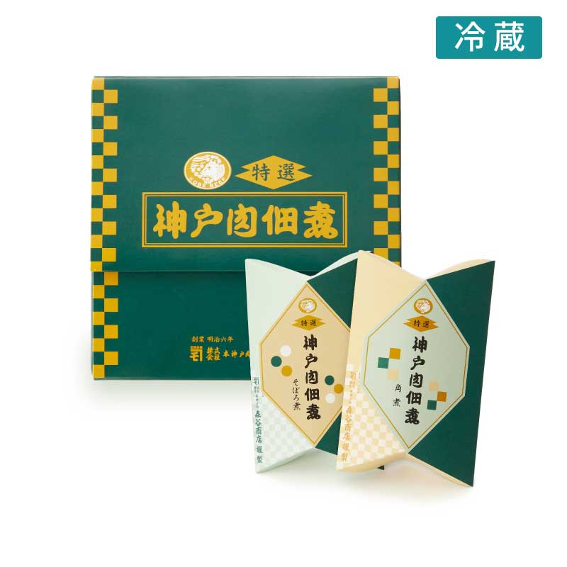 神戸牛佃煮2個セット(そぼろ+角煮) 【ギフトに最適 伝統の味神戸牛佃煮のセット】(冷蔵)