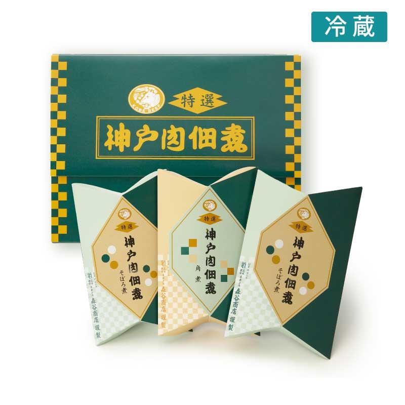神戸牛佃煮3個セット(そぼろ2個+角煮1個) 【ギフトに最適 家伝に煮方で作られる神戸牛佃煮のセット】(冷蔵)