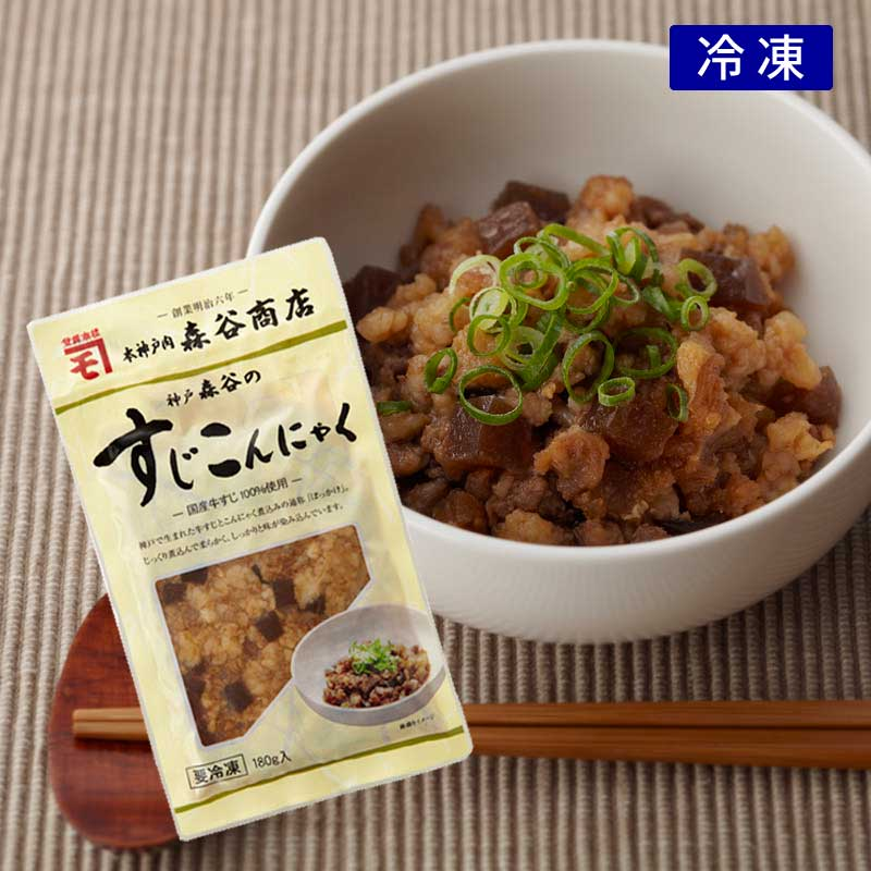 [おそうざい]神戸森谷のすじこんにゃく 【Zipで紹介されました。神戸名物牛すじとこんにゃくの煮込み ご飯がすすむ味】(冷凍)