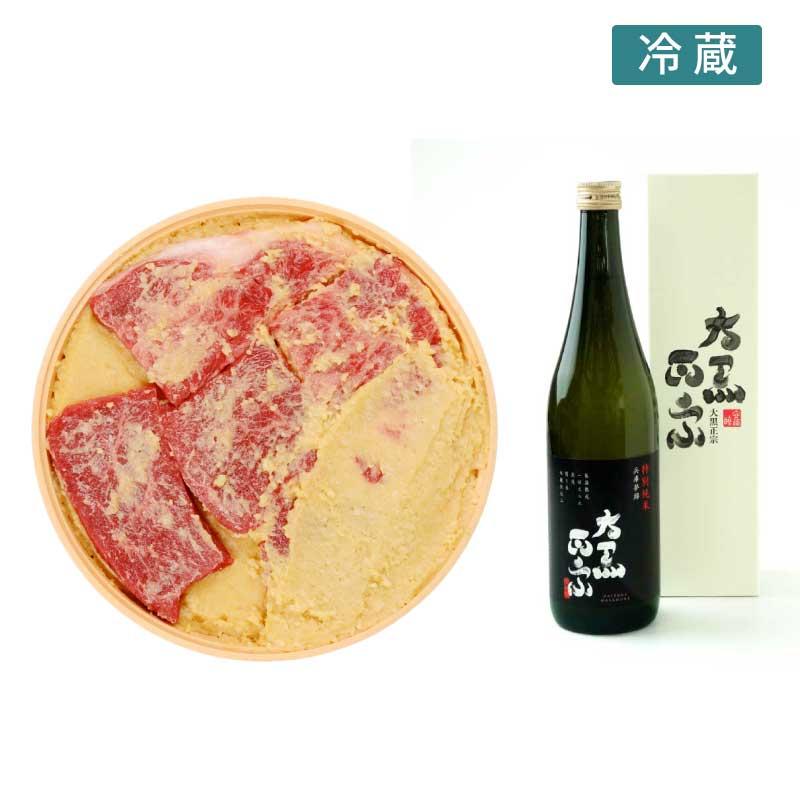 《敬老の日》神戸牛味噌漬5枚入+日本酒特別セット【神戸牛味噌漬と神戸牛味噌漬に合う日本酒とのセット】(冷蔵)
