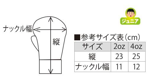 BX-21 タイサマイ キッズスパーリンググローブPU