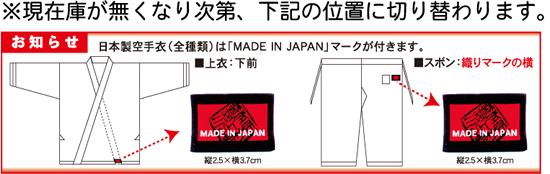 k-791 フルコンタクト薄手空手上衣(旧サイズ)