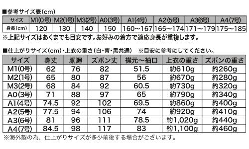 JJ-15 軽量柔術衣/少年サイズ