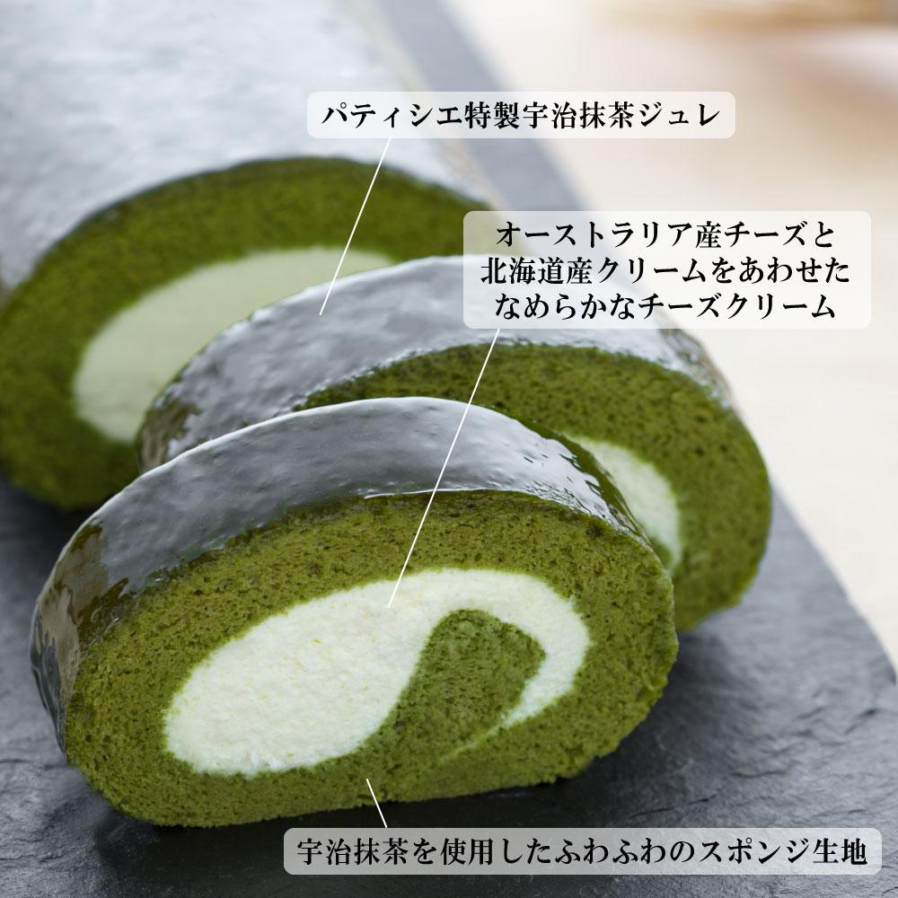 宇治抹茶生チーズロール【冷凍便】