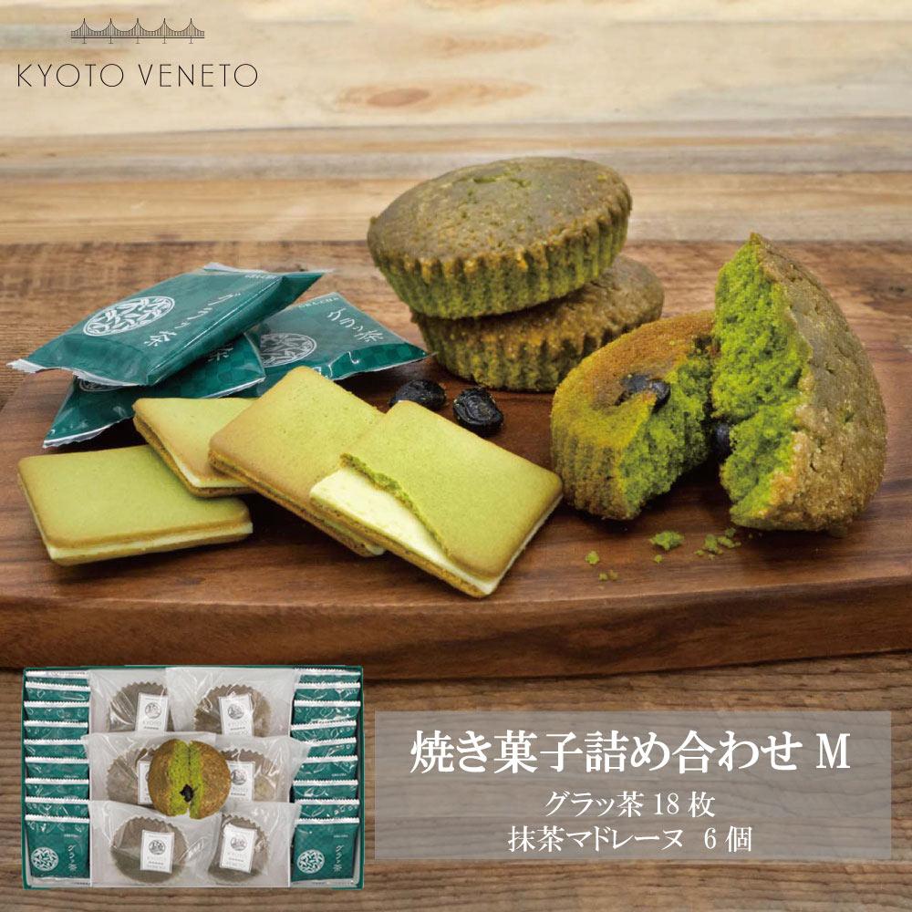 京都ヴェネト 焼き菓子詰め合わせ M【常温便】