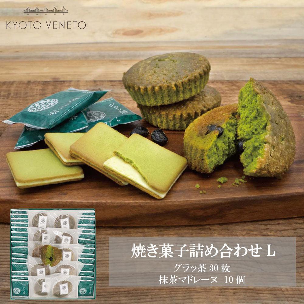 京都ヴェネト 焼き菓子詰め合わせ L【冷蔵便】