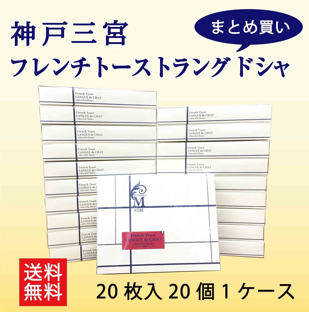 【ケース売り】神戸三宮フレンチトーストラングドシャ【常温便】