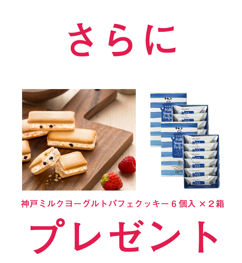 【送料込】40周年記念セット【プレゼント付き】【冷凍便】