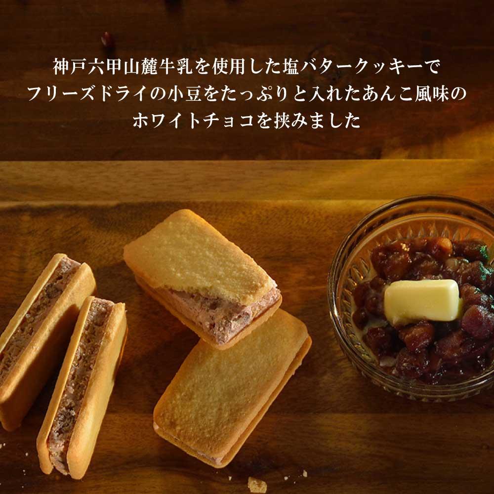 塩バターアンサンドクッキー12個入 【常温便】
