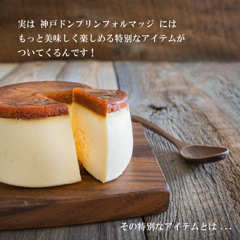 神戸チーズプリンケーキ ドン・プリン・フォルマッジ(約12cm 2~4名様)【冷凍便】