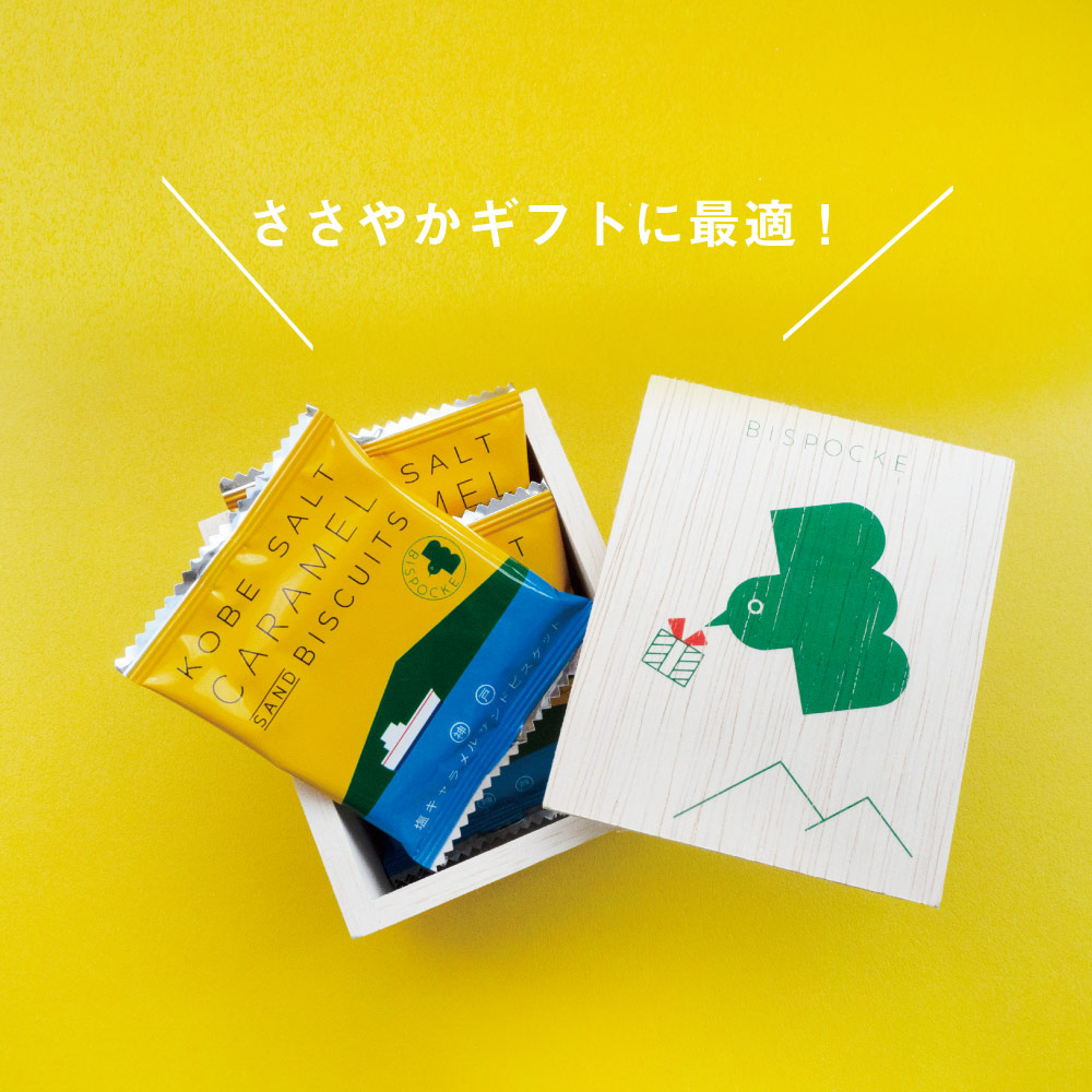 塩キャラメルサンドビスケット4枚入【常温便】
