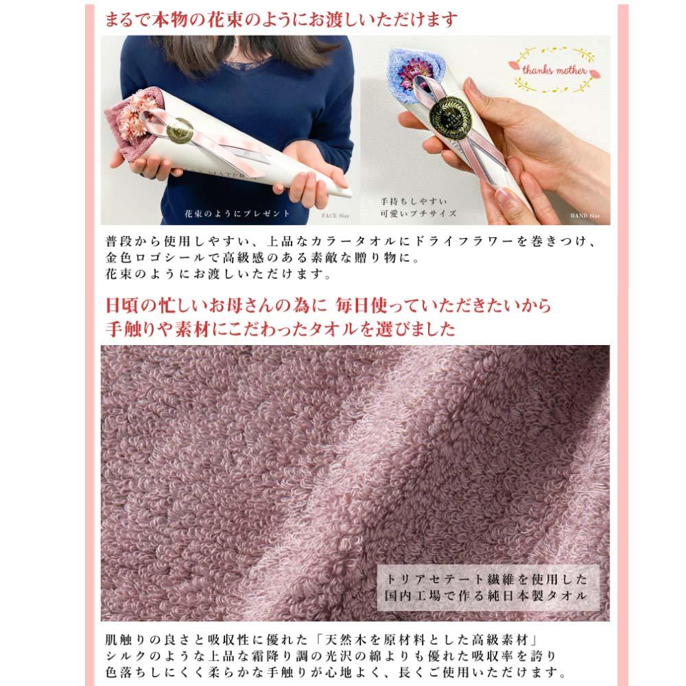 母の日ギフト 花束フェイスタオルと抹茶生チーズロールセット【送料込】【冷凍便】
