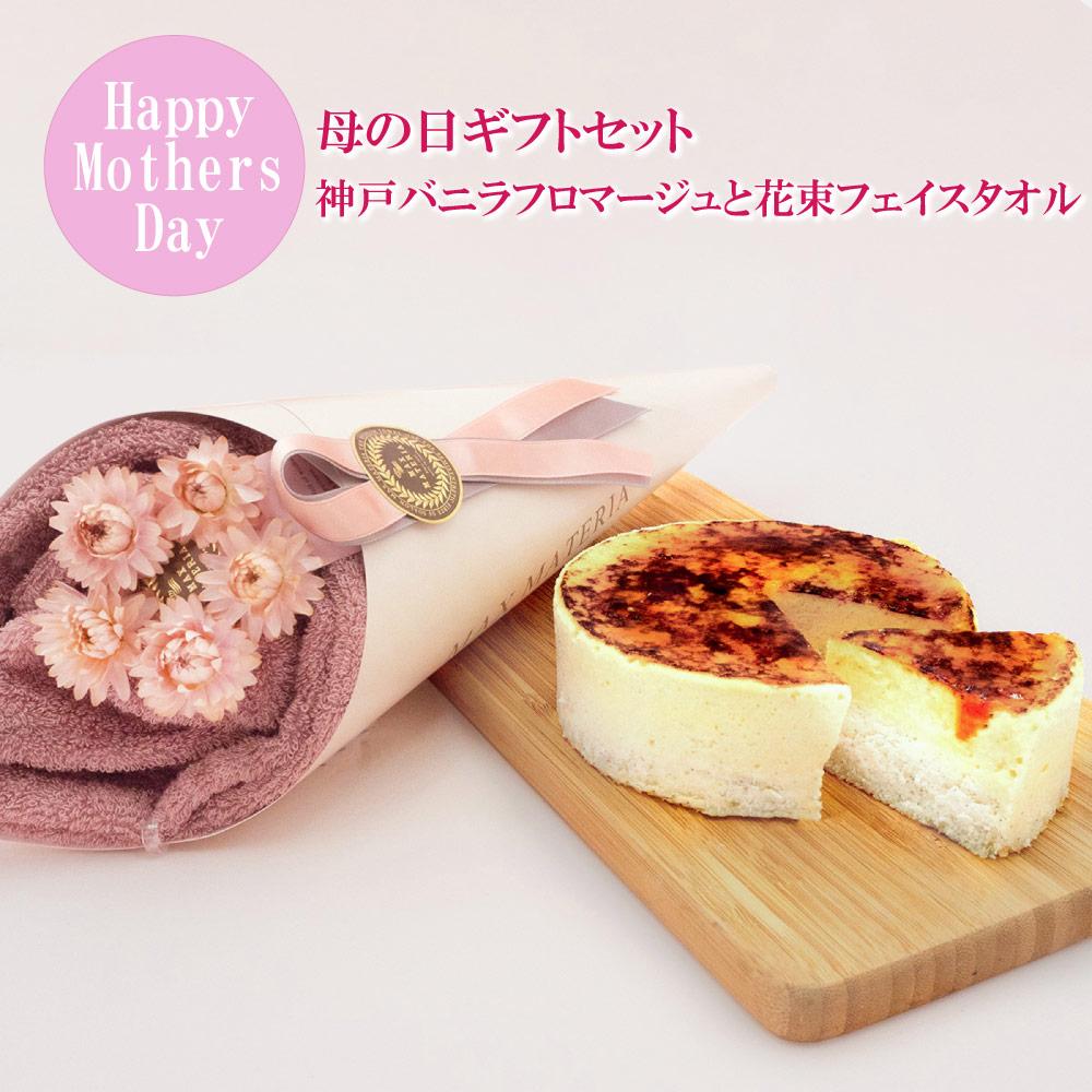 母の日ギフト 花束フェイスタオルと神戸バニラフロマージュ【送料込】【冷凍便】