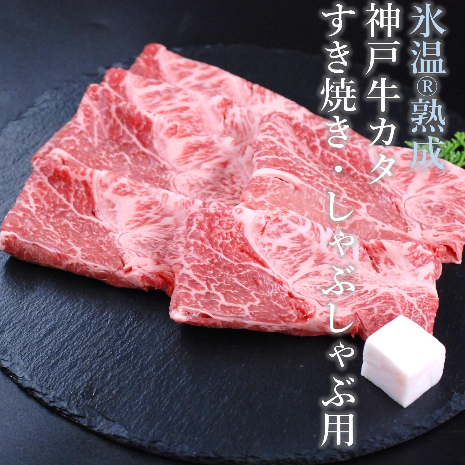 氷温熟成 神戸牛すき焼き・しゃぶしゃぶ用 肩肉