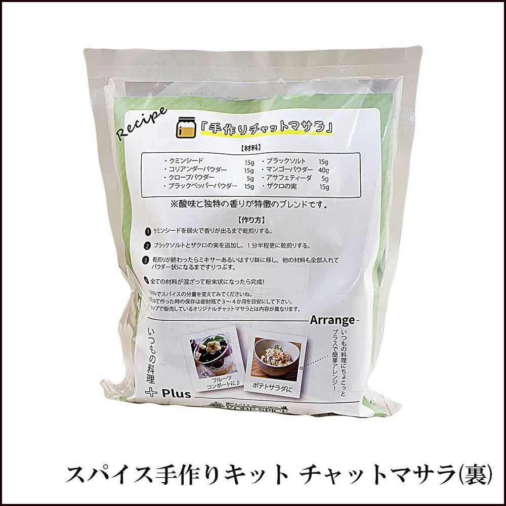 ミックススパイス手作りキット チャットマサラ chat masala,オンライン限定,ミックススパイス,パウダー,スパイス,神戸スパイス