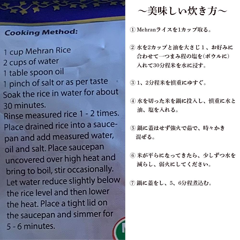 バスマティライス Mehran 1kg (1袋)  パキスタン産 香りの女王 , 長粒種,バースマティー,Aromatic Rice,米,Basmati Rice,香り米,バスマティーライス,香米 外国米 お米 米 rice kobespice