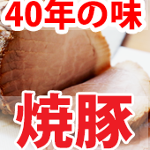 【005】大人気国産焼き豚400g【自家製のタレ付き】【送料込み】