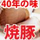 【001】自家製タレ付き大人気の国産焼豚400g【送料込み】
