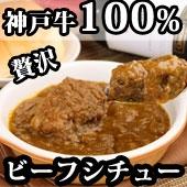 【004】神戸牛100%贅沢ビーフシチュー【まとめてお得】