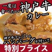 【007】神戸牛カレー+神戸牛ハンバーグおためしセット