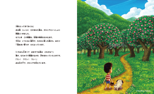 こびと桃がたり ※書籍のみの場合の送料無料【代引/日付指定不可】