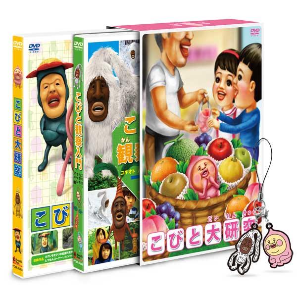 こびと大研究&観察入門 ユキオトBOX【数量限定生産】[DVD]