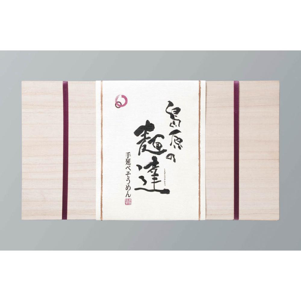 長崎県食品販売 島原の麺達 手延べそうめん(50g×22束)(桐箱入)