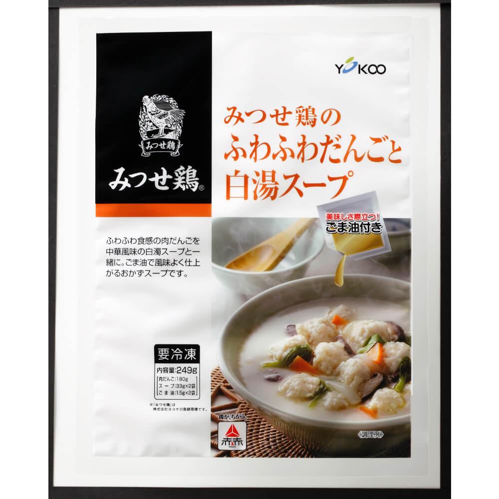 ヨコオフーズ みつせ鶏のスープセット