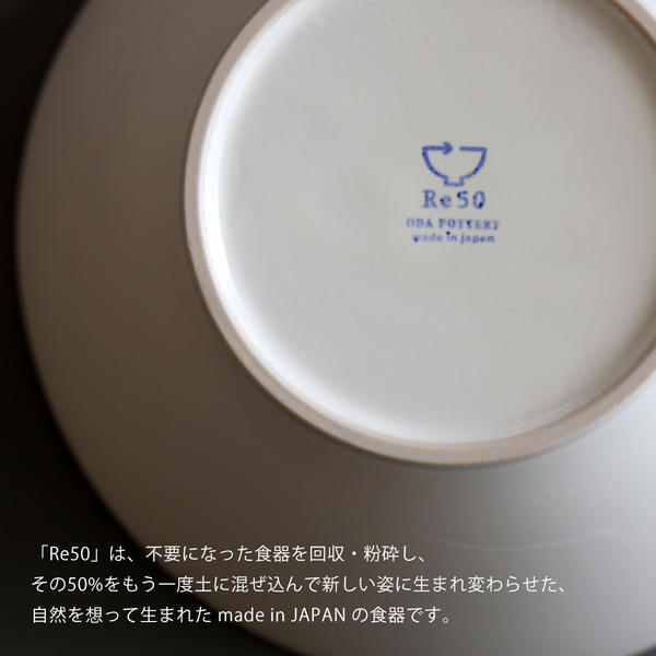 小田陶器<br>TOH/Re50 ディーププレート(Φ215mm×H45mm)クリーム<br>和洋食器/食器/皿