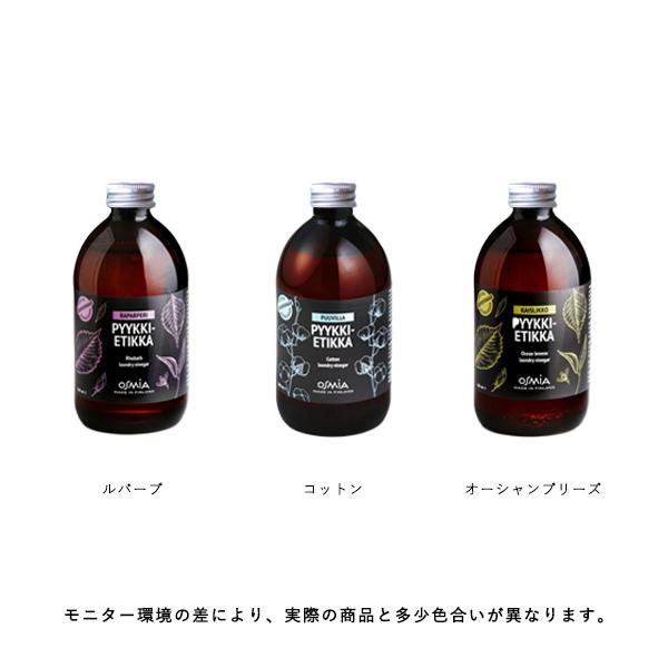 Osmia (オスミア) ランドリービネガー 500ml 北欧/柔軟剤/洗濯洗剤/生分解性/フィンランド
