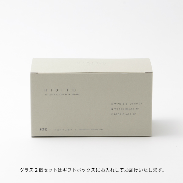 HIBITO (ヒビト) グラス2個セット Water ギフトボックス入り 北欧/和洋食器/ガラス