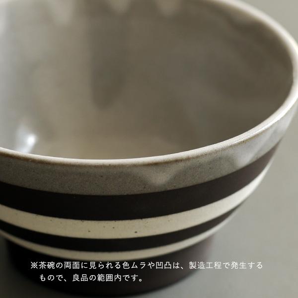 KOZ茶碗 ボーダー飯碗/お茶碗 小