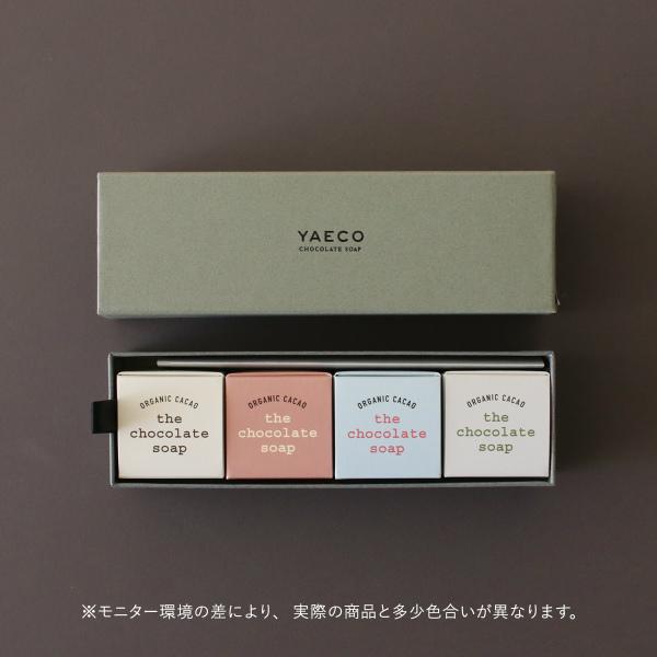 YAECO (ヤエコ) チョコレートキューブソープ 4個セット 石けん/スキンケア/オーガニック/ギフト