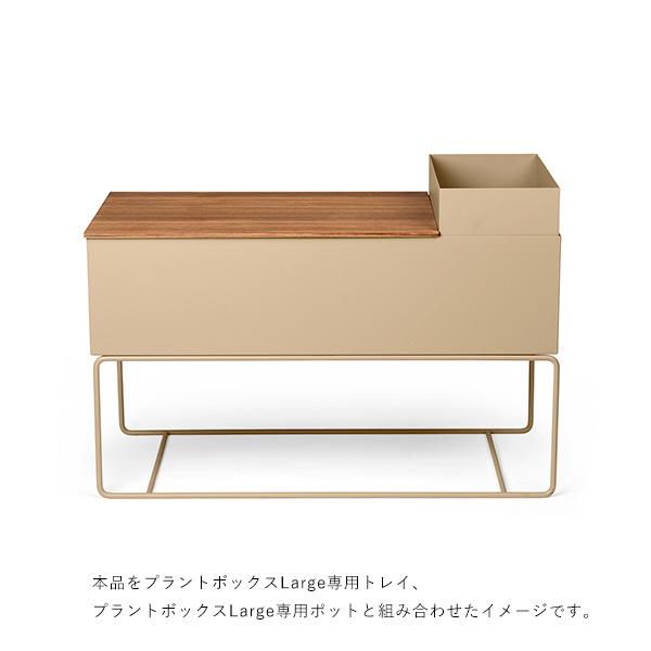 【受注発注】ferm LIVING (ファームリビング)  Plant Box (プラントボックス) Low カシミア 北欧/インテリア/家具/日本正規代理店品【大型送料】