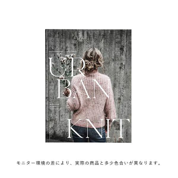 COZY PUBLISHING (コージーパブリッシング) Urban Knit 北欧/フィンランド/本/編み物