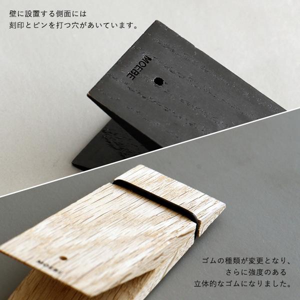 MOEBE (ムーベ) PINCHピンチ クリップ/壁掛け (1個) オーク 北欧/インテリア/日本正規代理店品
