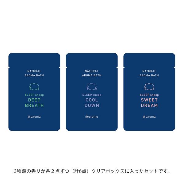 @aroma (アットアロマ) アロマ入浴剤 スリープシープ 6個セット ディープブレス/クールダウン/スイートドリーム アロマ/快眠