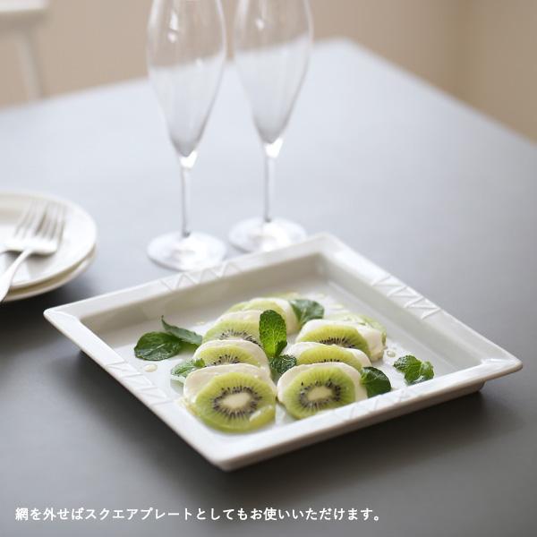 K+dep スクエアディッシュ/揚げ物皿(金網付き)