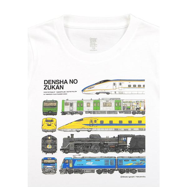 でんしゃのずかん キッズ長袖Tシャツ 表紙柄 (90cm、100cm、110cm、120cm、130cm、140cm)