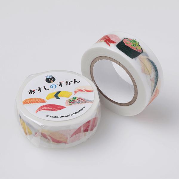 大森裕子 マスキングテープ おすしのずかん