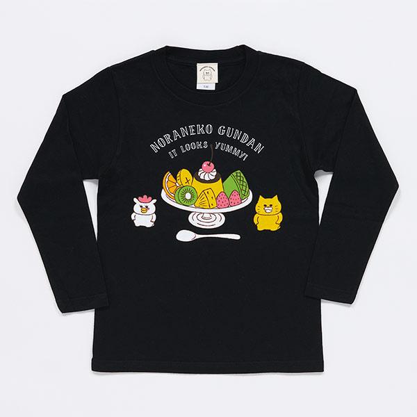 ノラネコぐんだん 長袖Tシャツ プリンアラモード 黒 キッズ(110cm,130cm,150cm)、ユニセックス(S、M、L、XL)