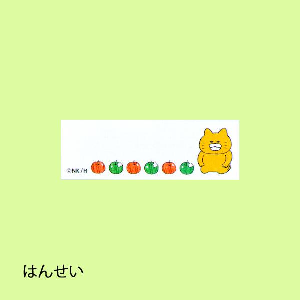 ノラネコぐんだん ネームラベル (しゅうごう1/しゅうごう2/ばいばい/はんせい/ドッカーン!)