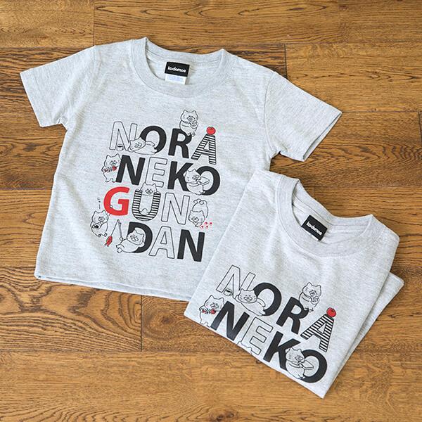 ノラネコぐんだん Tシャツ キッズ グレー(100cm、110cm、120cm、130cm、140cm)