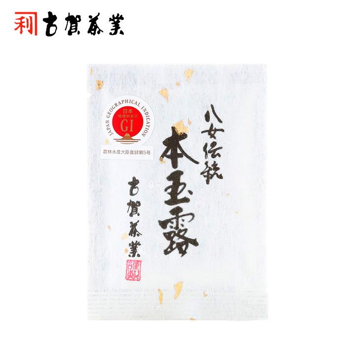 【八女伝統本玉露】品評会出品玉露 5g