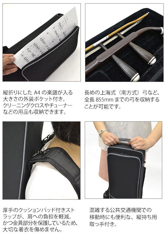 アウトレット 二胡専用セミハードケース NKC-03 ブラック (No.9)