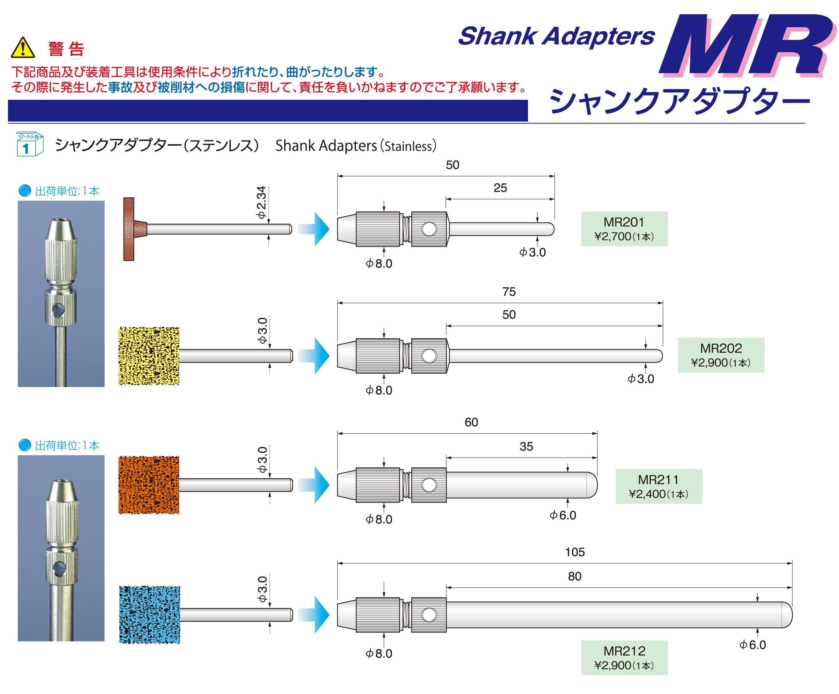 シャンクアダプターP55-P56