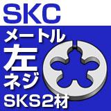 エスケーシー メートルダイス左ねじ(逆ねじ)SKS2材