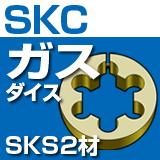 エスケーシーガスダイスSKS2材